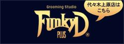 FunkyD plus | 東京都渋谷区 トリミング専門店